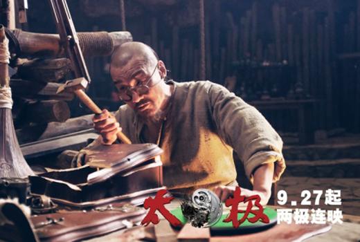Tai Chi Hero Szene 1