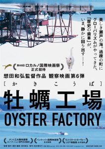 Oyster Factory