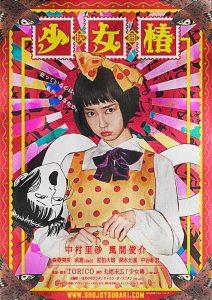 Midori The Camellia Girl