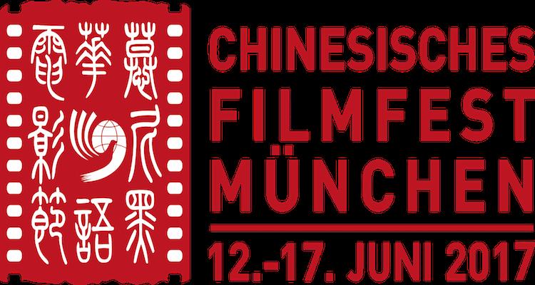 Chinesisches Filmfest Logo 2017 2