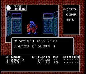 Megami Tensei Special Spiel Szenenbild