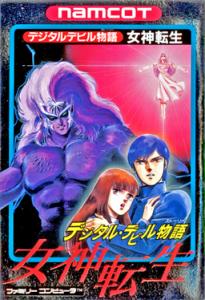 Megami Tensei Special Spielecover