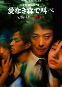 The Forest of Love Sion Sono Netflix