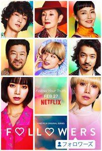 Followers Staffel 1 Netflix
