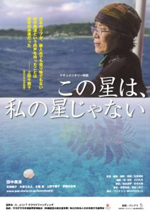 This Planet Is Not My Planet Kono hoshi wa, watashi no hoshi janai