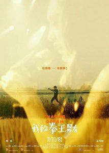 Chihuo Quan Wang Chasing Dream