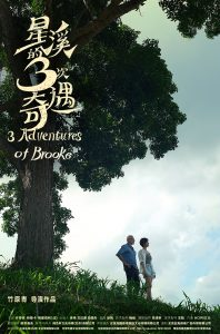 """Three Adventures of Brooke"""